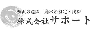 横浜の造園 お庭・植木の手入れなら株式会社サポート